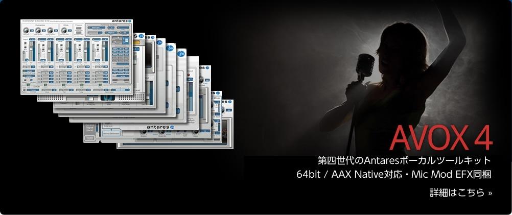AVOX 4 Antares Vocal Toolkit